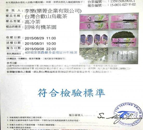 台灣合歡山烏龍茶-茶葉無農藥殘留檢驗