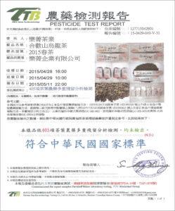 合歡山烏龍茶-茶葉農藥殘留檢驗合格報告
