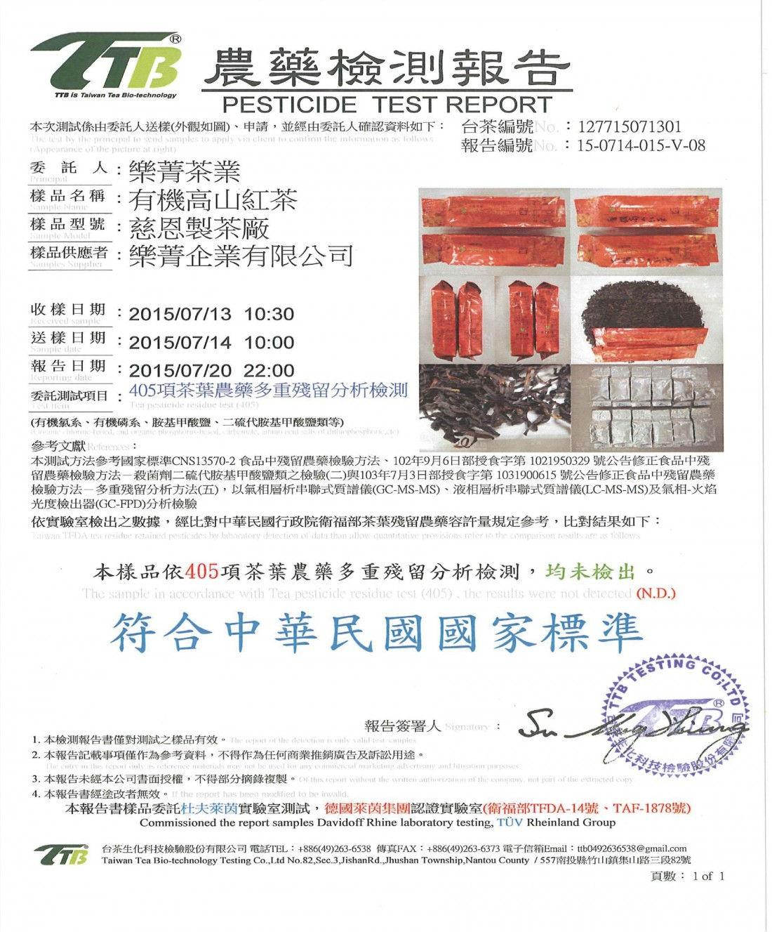 有機高山紅茶-茶葉無農藥殘留檢驗報告