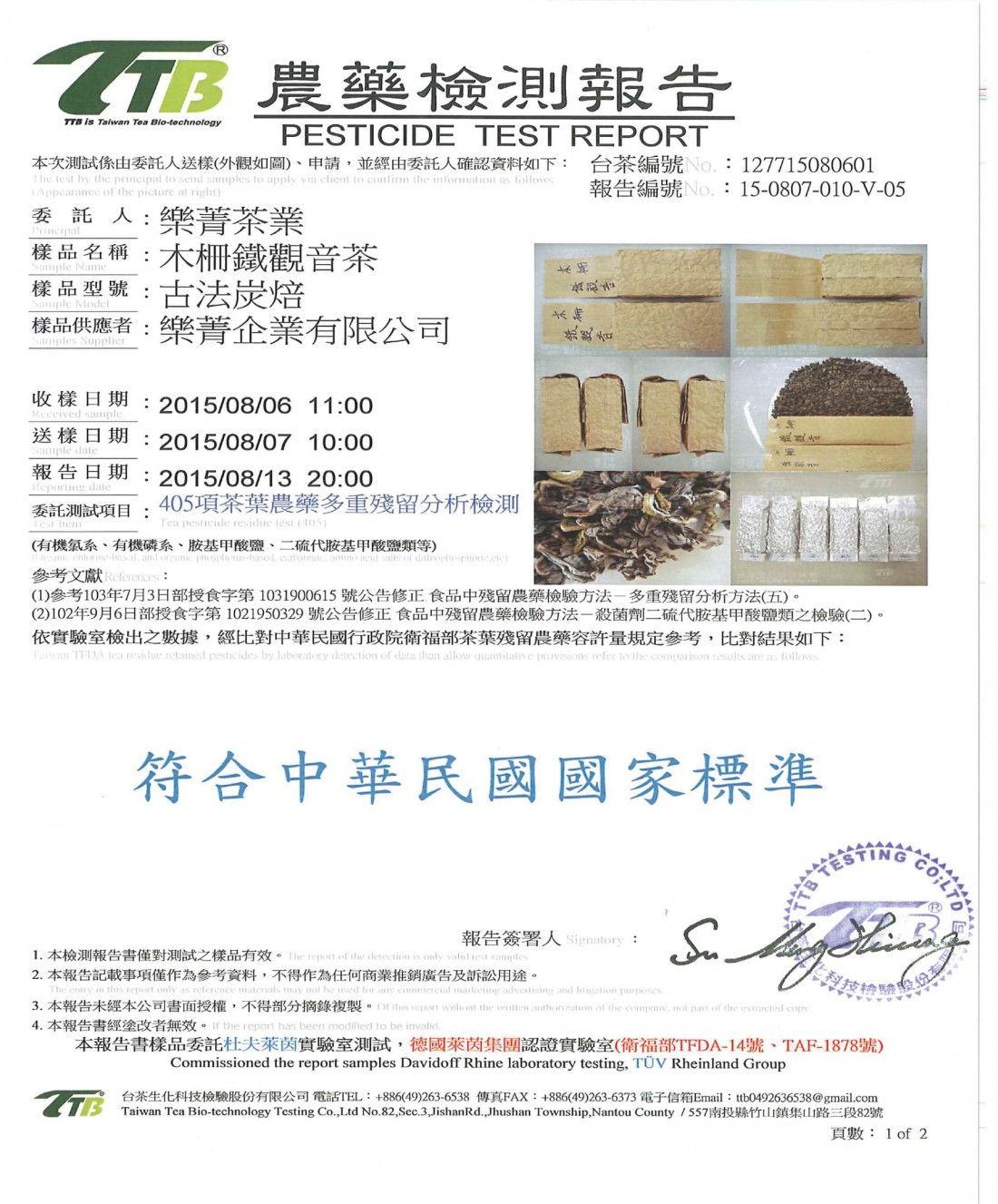 木柵鐵觀音茶-茶葉無農藥殘留檢驗