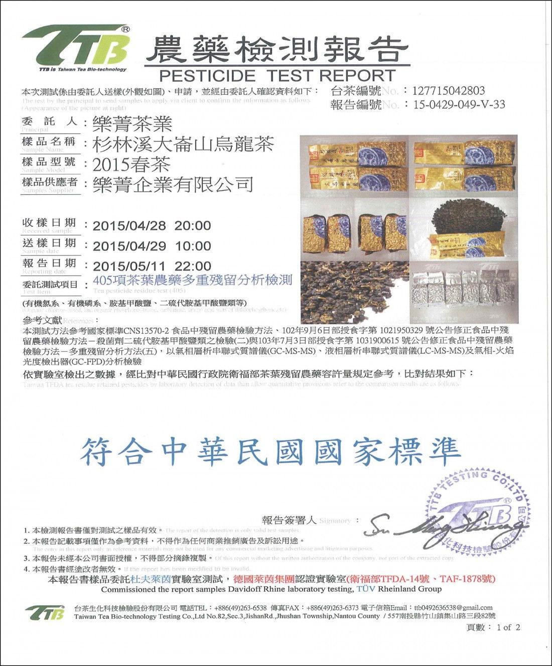 杉林溪大崙山烏龍茶-茶葉農藥殘留檢驗合格報告