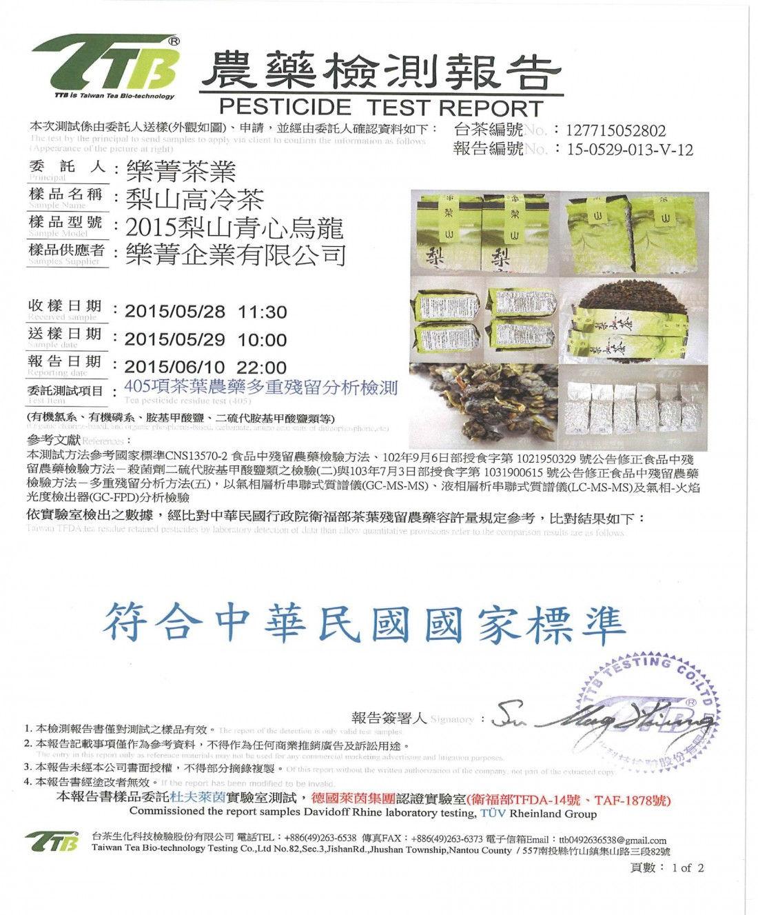 梨山高冷茶--茶葉農藥殘留檢驗合格報告