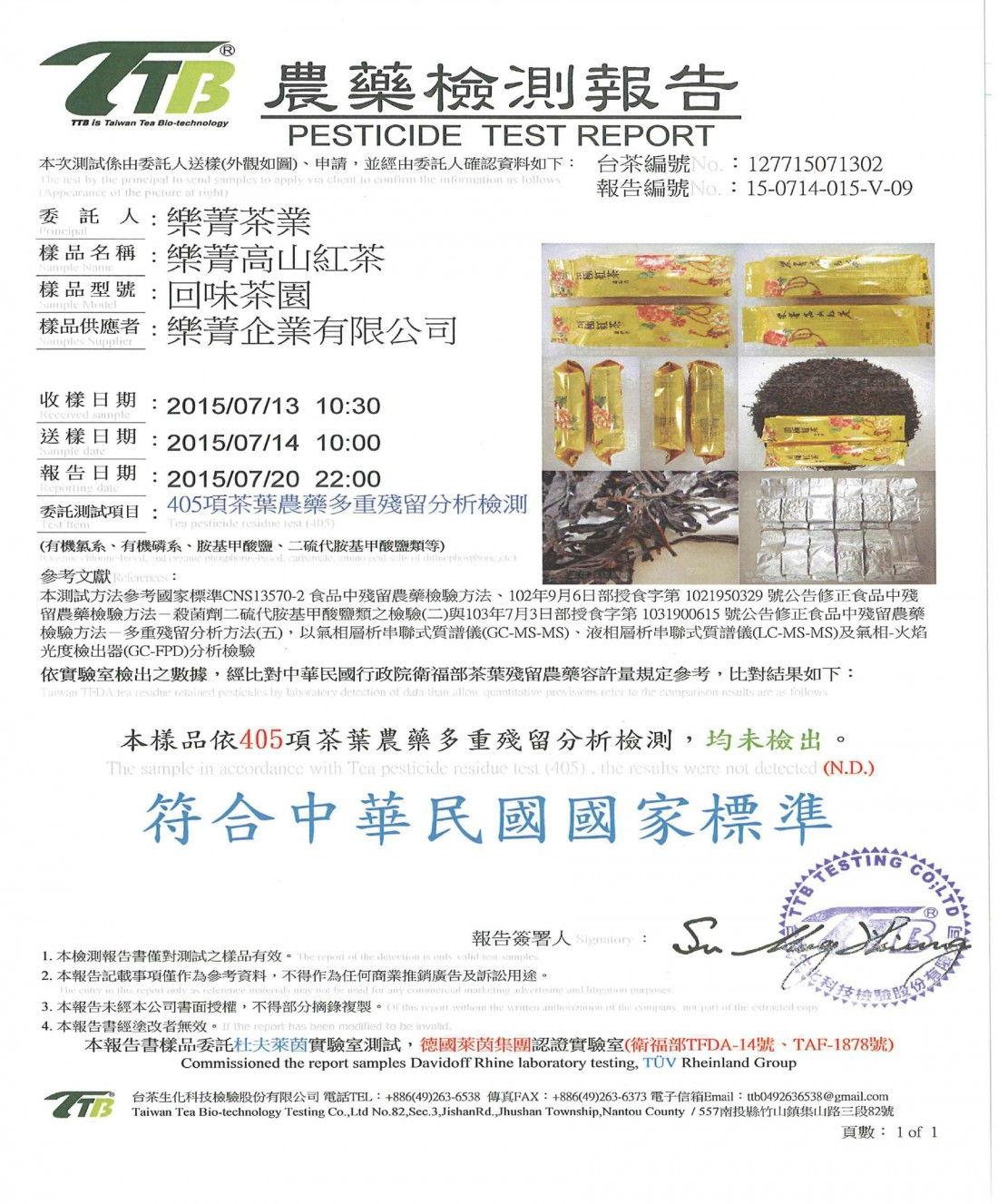 樂菁高山紅茶-茶葉無農藥殘留檢驗報告