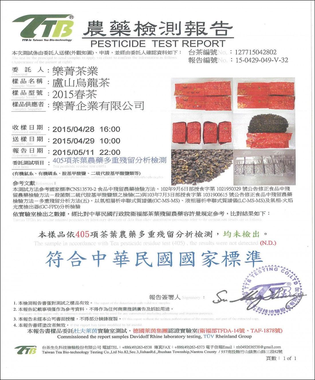 盧山烏龍茶-茶葉農藥殘留檢驗合格報告