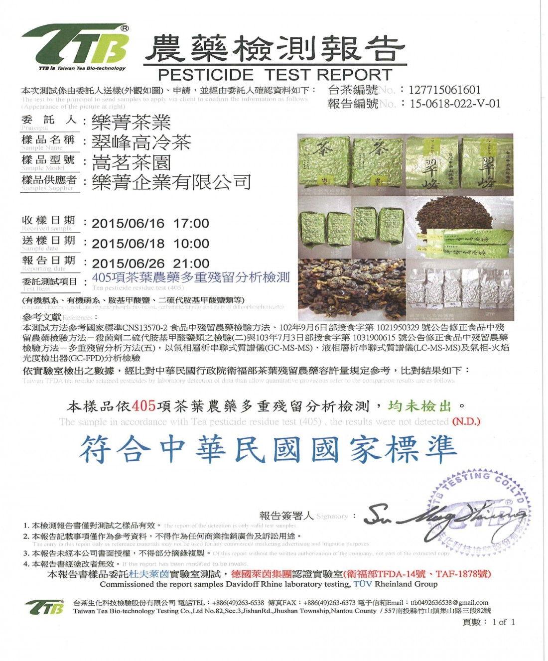 翠峰高冷茶-茶葉農藥殘留檢驗報告