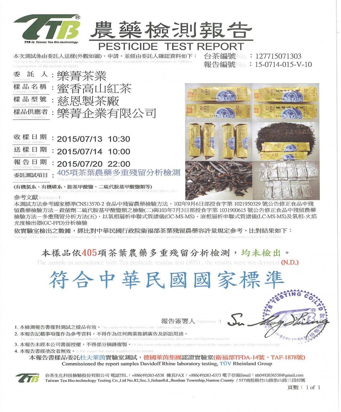 蜜香高山紅茶-茶葉無農藥殘留檢驗報告