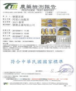 阿里山烏龍茶-茶葉農藥殘留檢驗合格報告