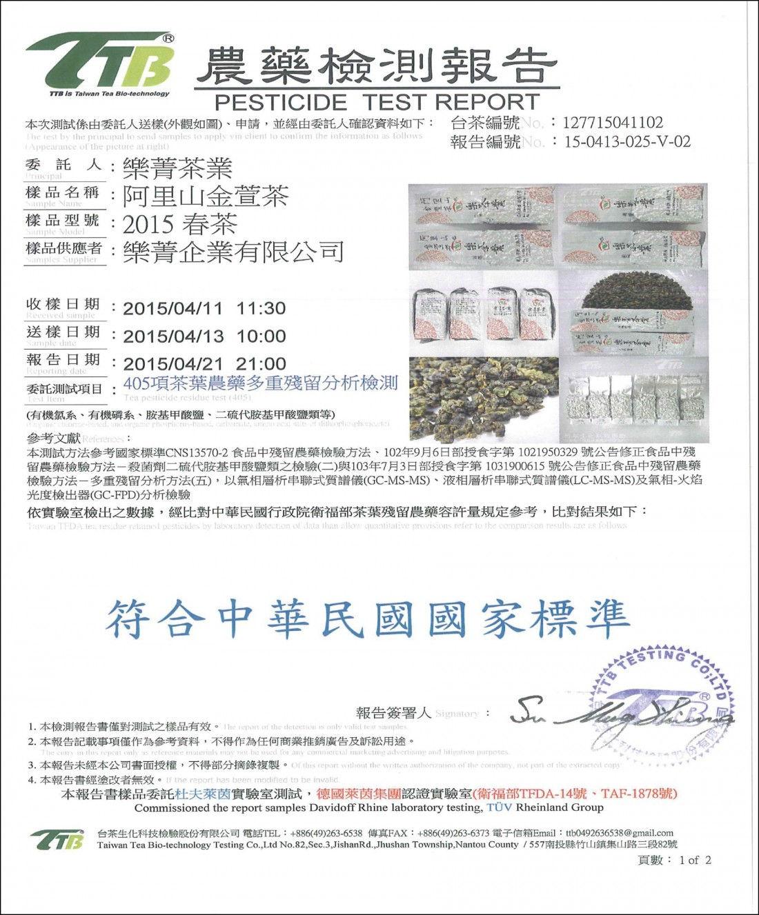 阿里山金萱茶-茶葉農藥殘留檢驗合格報告