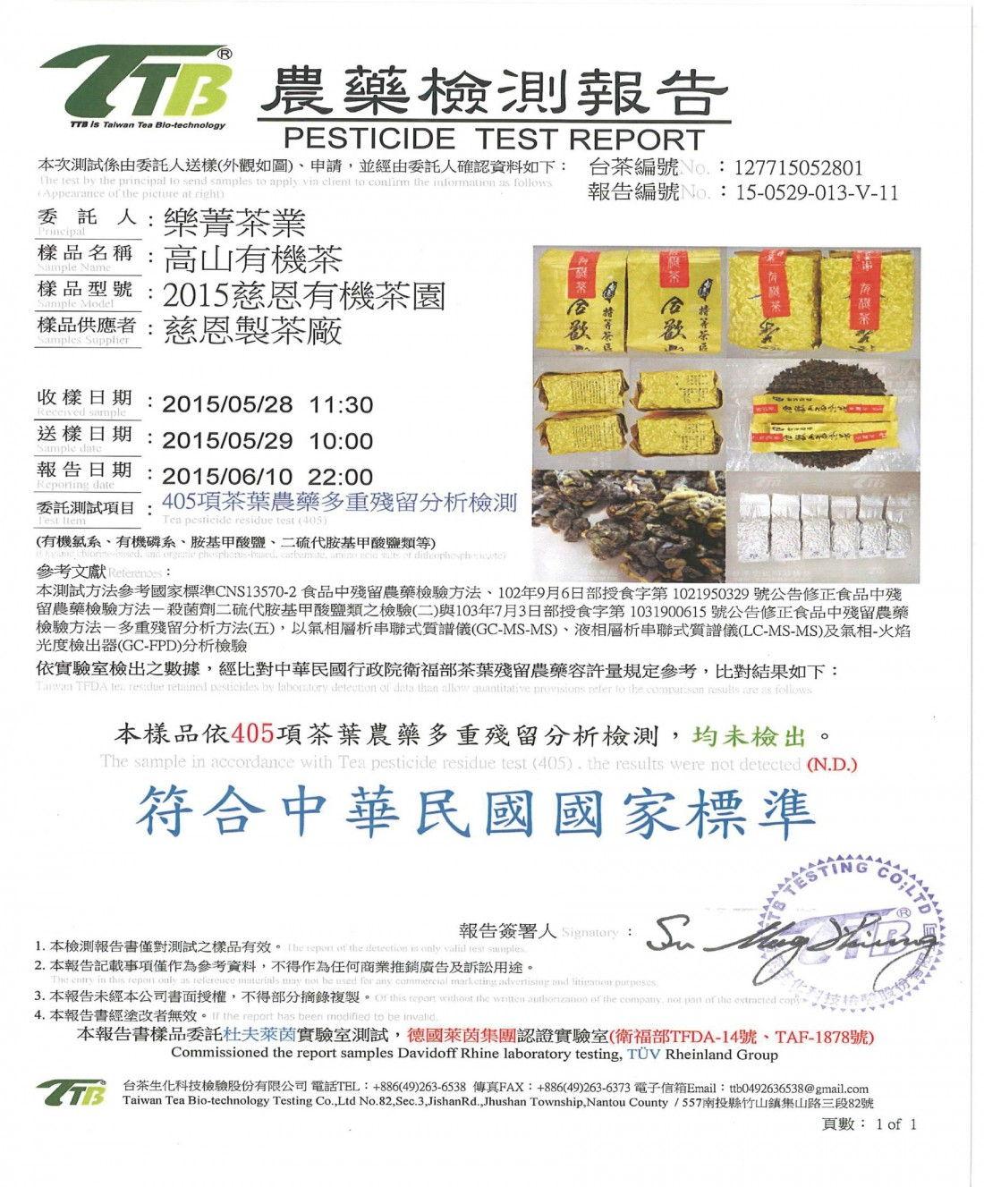 高山有機茶--茶葉農藥殘留檢驗合格報告