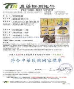 龍鳳峽高冷茶--茶葉農藥殘留檢驗合格報告