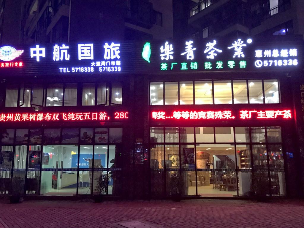 樂菁茶業惠州總經銷