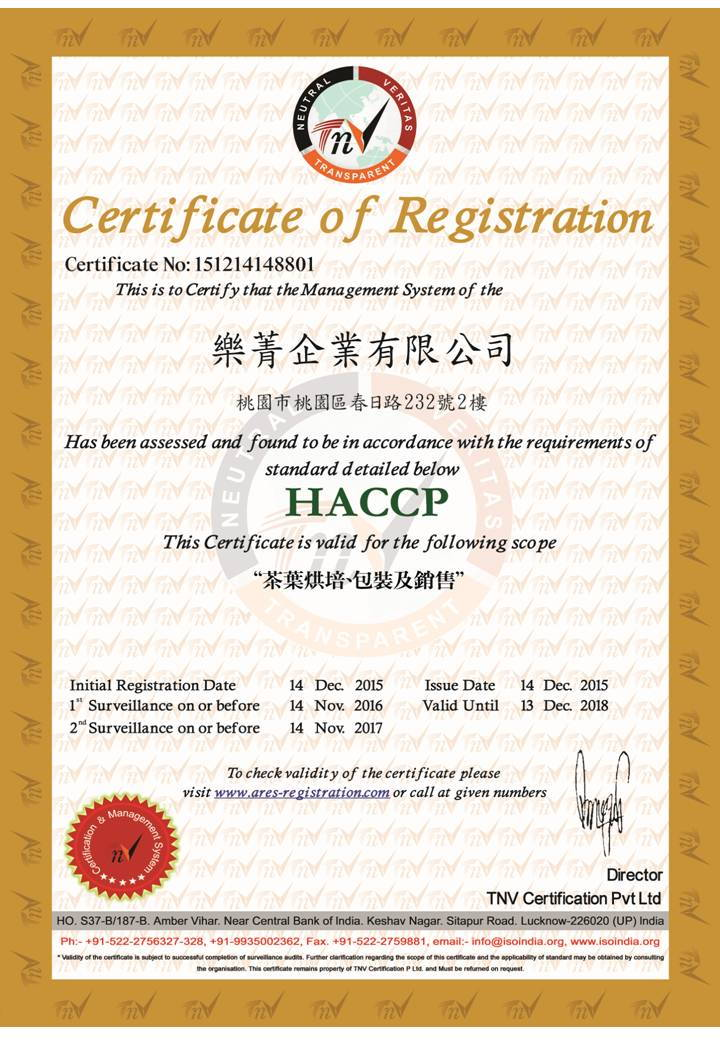 HACCP 證書
