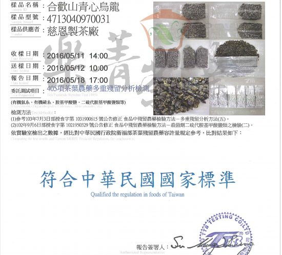 合歡山青心烏龍-405項茶葉農藥殘留檢驗報告