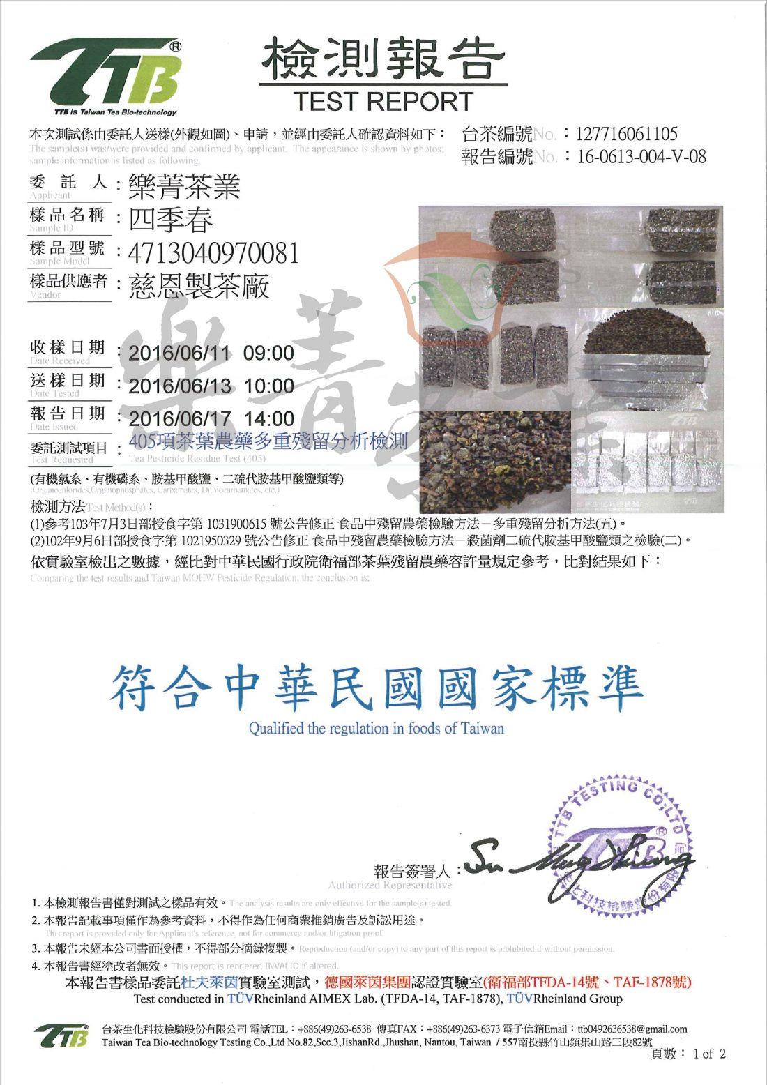 四季春-405項茶葉農藥殘留檢驗報告