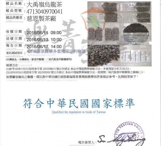 大禹嶺青心烏龍-405項茶葉農藥殘留檢驗報告