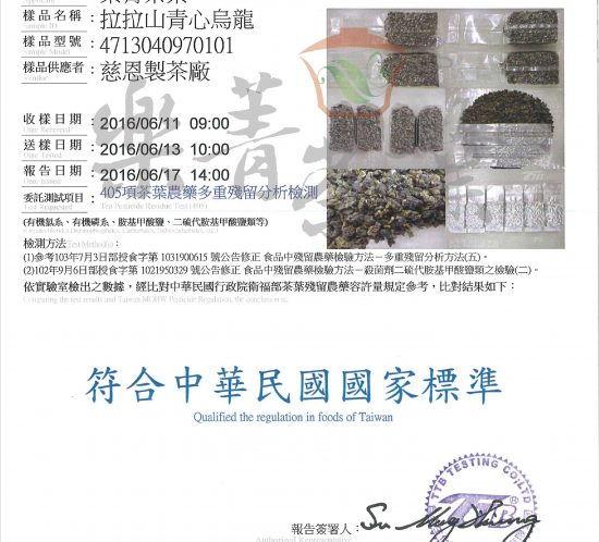 拉拉山青心烏龍-405項茶葉農藥殘留檢驗報告