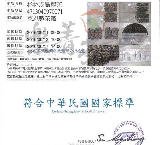 杉林溪烏龍茶-405項茶葉農藥殘留檢驗報告