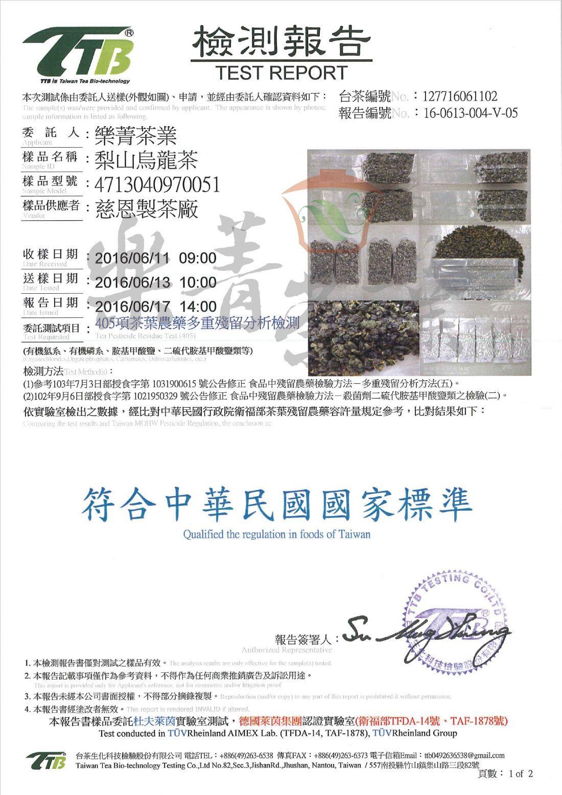 梨山烏龍茶-405項茶葉農藥殘留檢驗報告