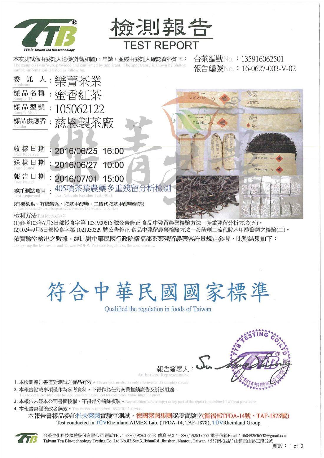 蜜香紅茶-405項茶葉農藥殘留檢驗報告