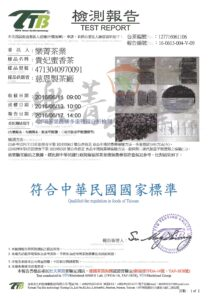貴妃蜜香茶-405項茶葉農藥殘留檢驗報告