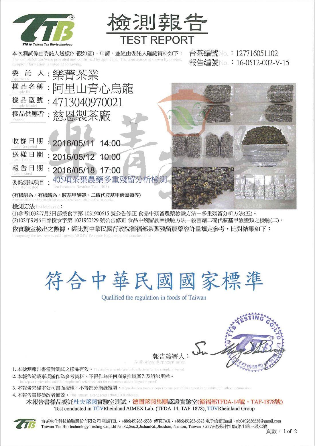 阿里山青心烏龍-405項茶葉農藥殘留檢驗報告
