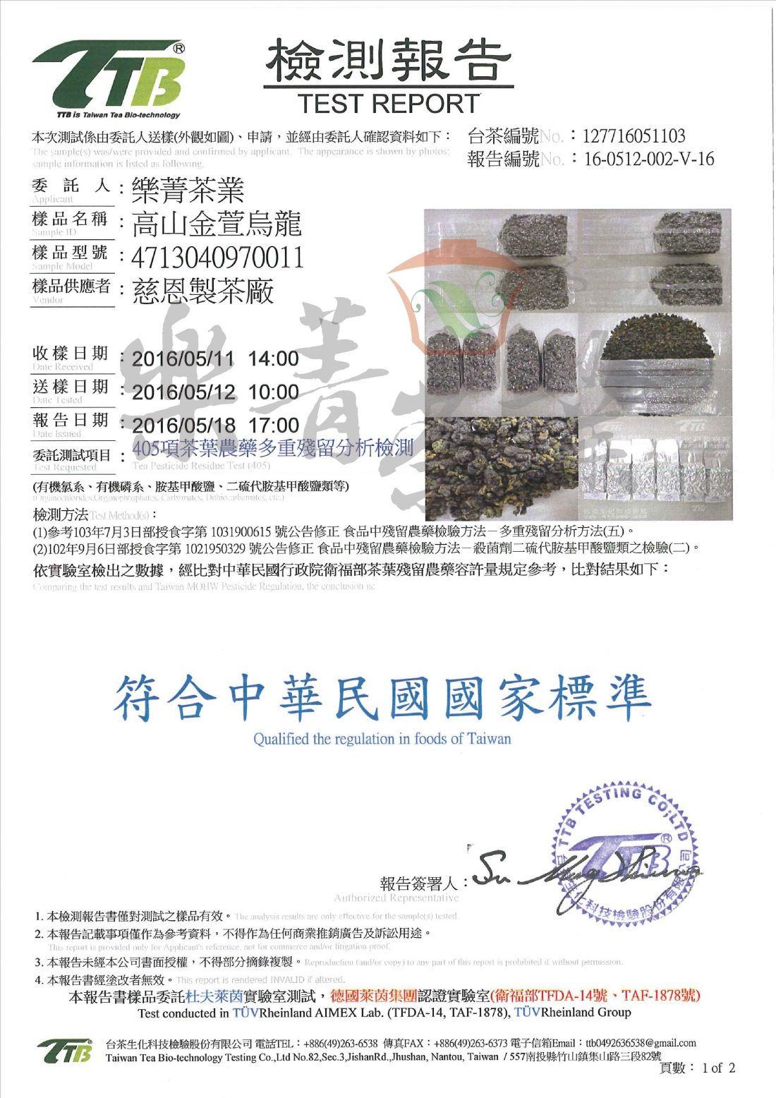 高山金萱烏龍-405項茶葉農藥殘留檢驗報告