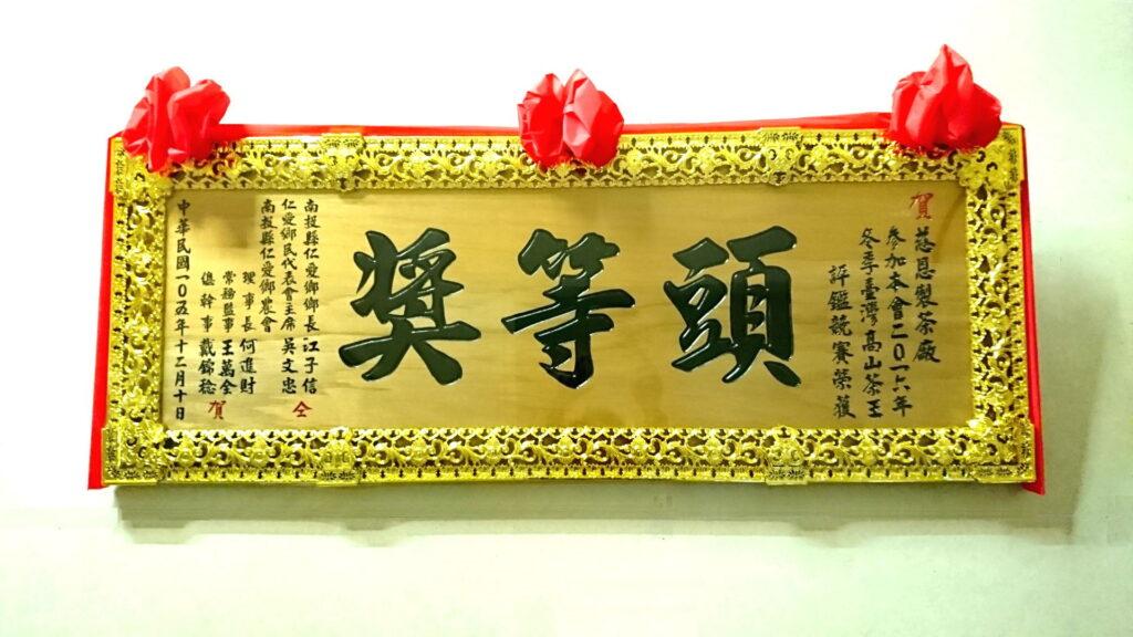 2016台灣高山茶王頭等獎
