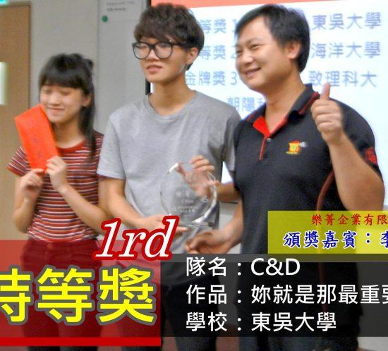 樂菁2017微電影特等獎