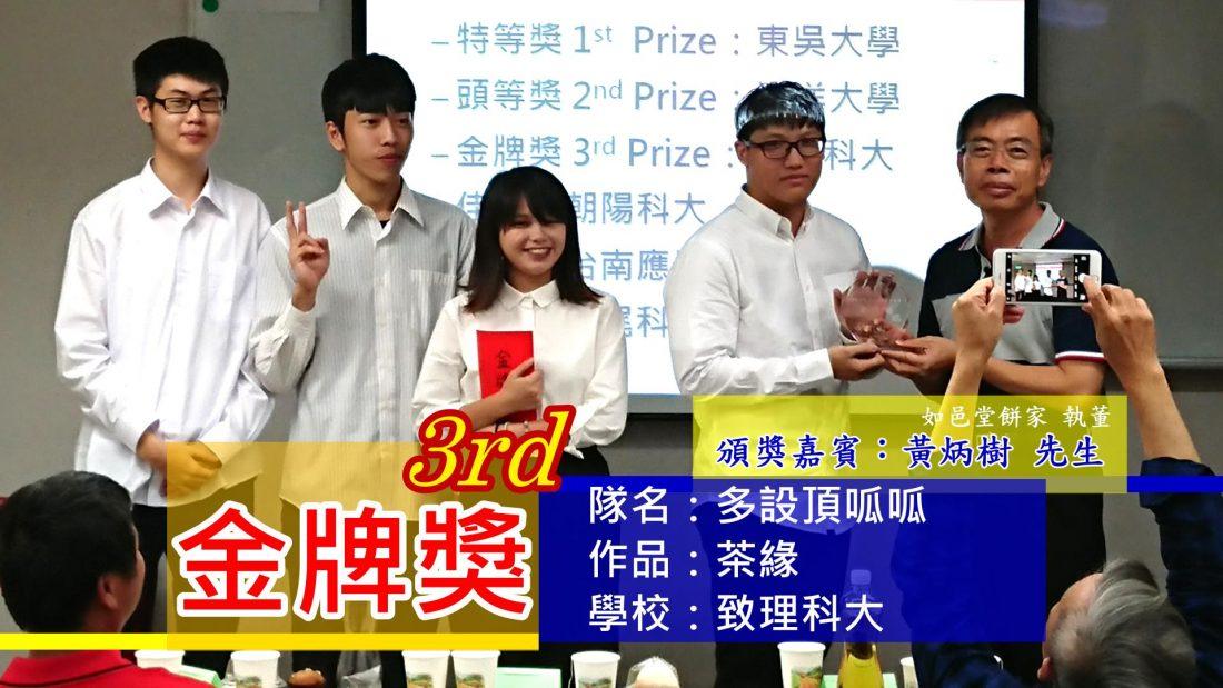 樂菁2017微電影金牌獎