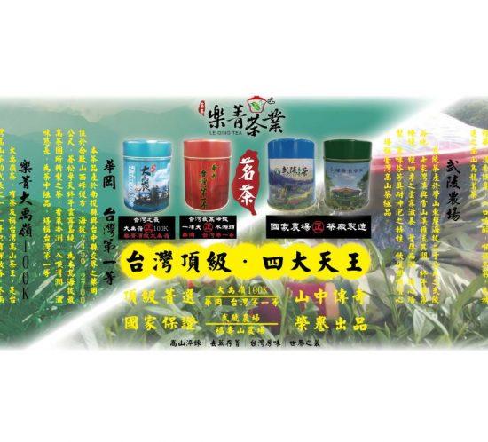 台灣高山茶 四大天王 茶葉禮盒