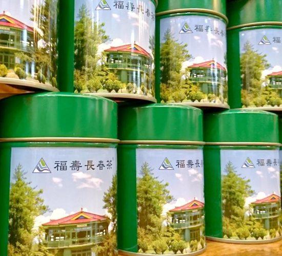 福壽長春茶