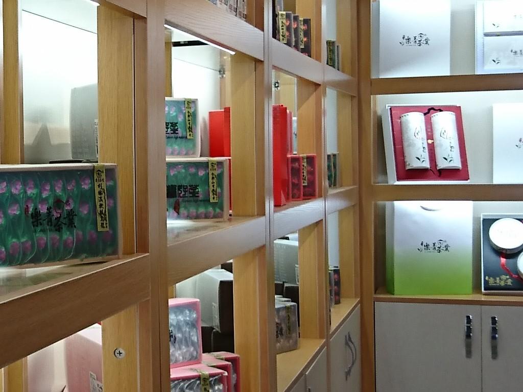 福州市樂菁茶葉有限公司