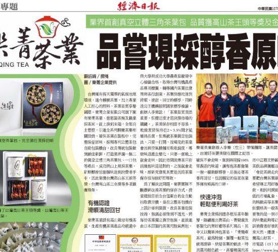 經濟日報專題 樂菁茶業