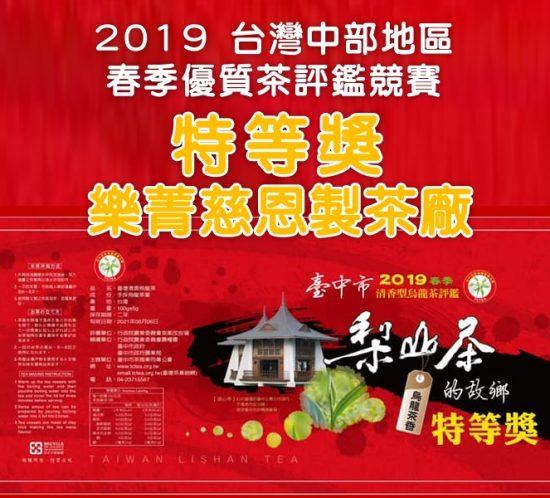 台中市茶商業公會中部地區優質茶評鑒競賽特等獎:樂菁慈恩製茶廠