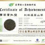 茶葉檢驗報告